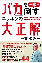 「バカ」を一撃で倒すニッポンの大正解 単行本(ソフトカバー)