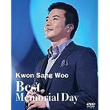 クォン・サンウ Best Memorial Day [DVD]