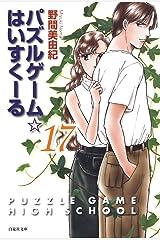 パズルゲーム☆はいすくーる 17 (白泉社文庫) Kindle版