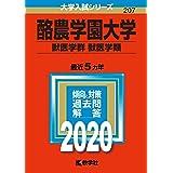 酪農学園大学(獣医学群〈獣医学類〉) (2020年版大学入試シリーズ)