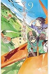 ひとりぼっちの地球侵略(9) (ゲッサン少年サンデーコミックス) Kindle版