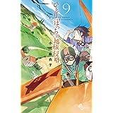 ひとりぼっちの地球侵略(9) (ゲッサン少年サンデーコミックス)