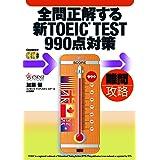 全問正解する新TOEIC TEST990点対策