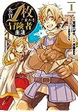 金貨1枚で変わる冒険者生活 (1) (ガンガンコミックスONLINE)