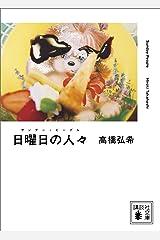 日曜日の人々 (講談社文庫) Kindle版