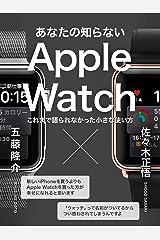 あなたの知らないApple Watch: これまで語られなかった小さな使い方 Kindle版