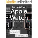 あなたの知らないApple Watch: これまで語られなかった小さな使い方