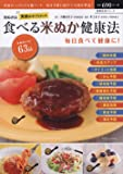 食べる米ぬか健康法 (タツミムック)