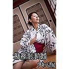 翔田千里3『熟れ熟れ浴衣妻の欲情』