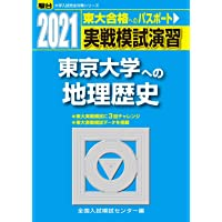 実戦模試演習 東京大学への地理歴史 2021 (大学入試完全対策シリーズ)