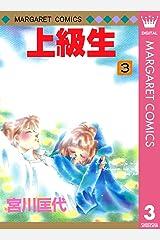 上級生 3 (マーガレットコミックスDIGITAL) Kindle版