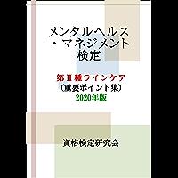 メンタルヘルス・マネジメント検定第Ⅱ種ラインケア(重要ポイント集)2020年版