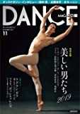 DANCE MAGAZINE (ダンスマガジン) 2019年 11 月号 美しい男たち2019特集号