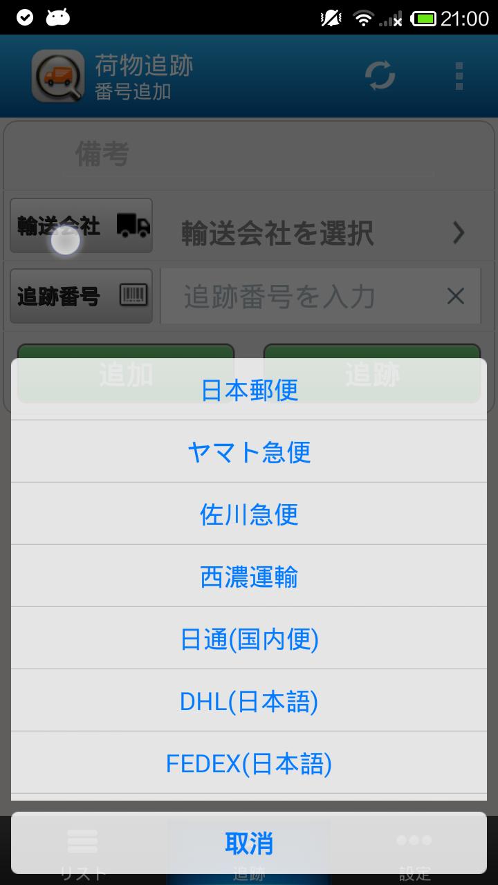 トラッキング id 追跡