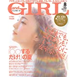 and GIRL(アンドガール) 2018年8月号 表紙 安室奈美恵
