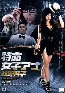 特命女子アナ 並野容子 [DVD]