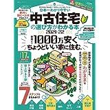 日本一わかりやすい中古住宅の選び方がわかる本 2021-22 (100%ムックシリーズ)