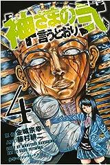 神さまの言うとおり弐(4) (週刊少年マガジンコミックス) Kindle版