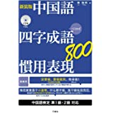 CD付 新装版 中国語 四字成語・慣用表現800