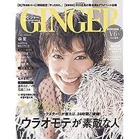 GINGER(ジンジャー) 2020年11月号 [雑誌]