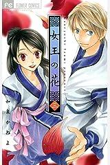 女王の花(3) (フラワーコミックス) Kindle版