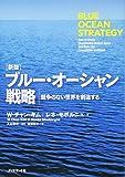 [新版]ブルー・オーシャン戦略―――競争のない世界を創造する (Harvard Business Review Pres…