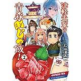 津軽先輩の青森めじゃ飯!(2) (チャンピオンREDコミックス)