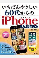 いちばんやさしい 60代からのiPhone 8/8 Plus/X 単行本