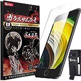 ガラスザムライ 日本品質 iPhoneSE 用 ガラスフィルム 第2世代 2020年販売 強化ガラス 保護フィルム 独自技術Oシェイプ 硬度10H らくらくクリップ付き OVER's 259-k