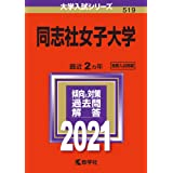 同志社女子大学 (2021年版大学入試シリーズ)