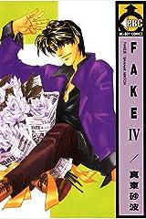 FAKE IV (ビーボーイコミックス) Kindle版