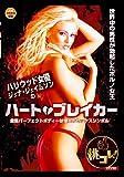 ハリウッド女優ジェナ'ジェイムソンのハート'ブレイカー [DVD]