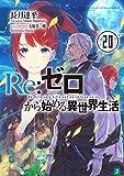 Re:ゼロから始める異世界生活20 (MF文庫J)