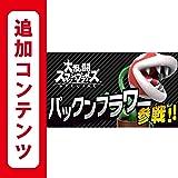 大乱闘スマッシュブラザーズ SPECIAL パックンフラワー(ファイター) オンラインコード版