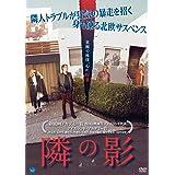 隣の影 [DVD]