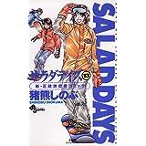 SALAD DAYS(13) (少年サンデーコミックス)