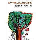 モグラ原っぱのなかまたち (日本の創作児童文学選)