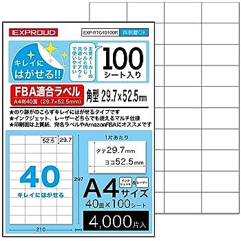 Exproud製 キレイにはがせる! FBA適合 出品者向けFBAラベルシール A4 40面 29.7x52.5mm 再剥離OK(100シート)