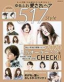 NEKO MOOK ヘアカタログシリーズ ゆるふわ愛されヘア517Style (2020-02-15) [雑誌]