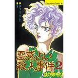 霊感占い殺人事件(2) (BE・LOVEコミックス)
