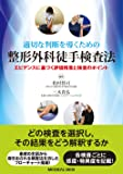 適切な判断を導くための 整形外科徒手検査法−エビデンスに基づく評価精度と検査のポイント