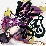 銀魂 オリジナル・サウンドトラック 5