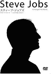 スティーブ・ジョブズ:ラスト・メッセージ ~天才が遺したもの~ [DVD]