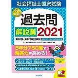 社会福祉士国家試験過去問解説集2021: 第30回-第32回完全解説+第28回-第29回問題&解答