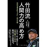 「竹田流」人間力の高め方 御所実業高校ラグビー部の挑戦