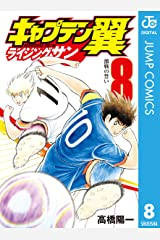 キャプテン翼 ライジングサン 8 (ジャンプコミックスDIGITAL) Kindle版
