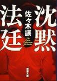 沈黙法廷 (新潮文庫)