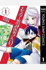 モンスター娘のお医者さん0 1 (ヤングジャンプコミックスDIGITAL) Kindle版
