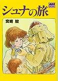 シュナの旅 (アニメージュ文庫)