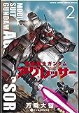 機動戦士ガンダム アグレッサー(2) (少年サンデーコミックススペシャル)